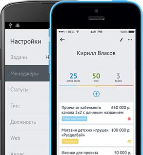 мобильное приложение amoCRM